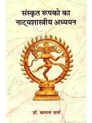 संस्कृत रूपको का नाट्यशास्त्रीय अध्ययन: A Study of Short Sanskrit Plays Based on the Natyashastra