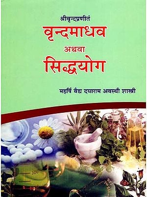 वृन्दमाधव अथवा सिद्धयोग - Vrnda Madhava or Siddha Yoga