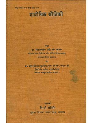 प्रायोगिक भौतिकी- Experimental physics (An Old and Rare Book)