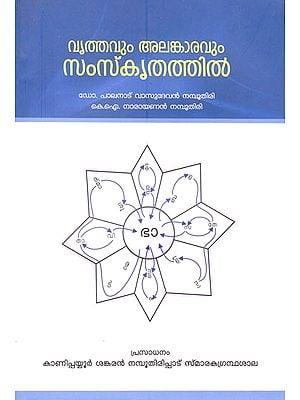 Vruthavum Alamkaravum in Sanskrit (Malayalam)