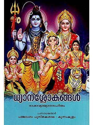 Dhyana Slokangal (Malayalam)