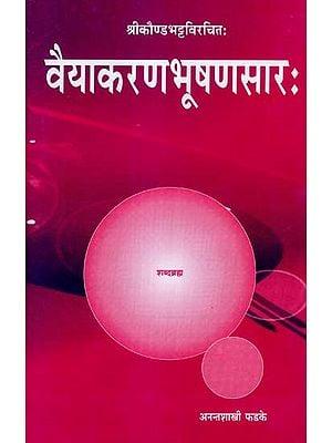 वैयाकरणभूषणसार: - Vaiyakarana Bhusana Sara