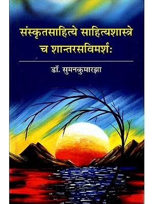 संस्कृतसाहित्ये साहित्यशस्त्रे च शान्तरसविमर्श: Shanta Rasa in Sanskrit Literatue