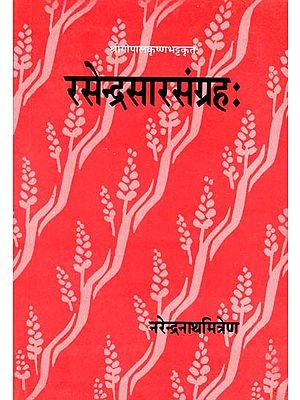 रसेन्द्रसारसंग्रह: - Rasendra Sara Samgraha