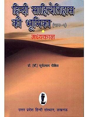 हिन्दी साहित्येतिहास की भूमिका: History of Hindi literature (Part- 2)