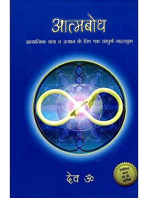 आत्मबोध - Self Realization (With CD Inside)