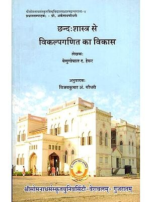 छन्दः शास्त्र से विकल्पगणित का विकास - Development of Alternative Arithmetic through Chhand Shastra