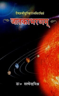 जातकाभरणम् - Jataka Bharanam