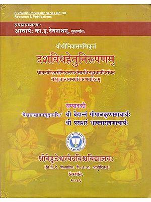 Dasa-Vidha-Hetu-Nirupanam of Sri Sriniva Makhi
