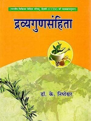 द्रव्यगुणसंहिता - Dravyaguna Samhita