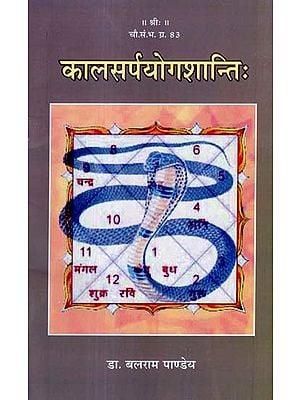 कालसर्पयोगशान्ति: - Kalsarpa Yoga Shanti