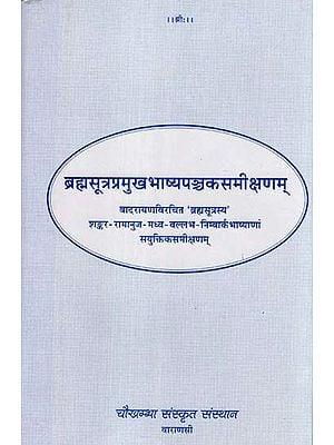 ब्रह्मसूत्रप्रमुखभाष्यपञ्चकसमीक्षणम् - Brahmasutra Pramukha Bhasya Pancaka Samiksanam