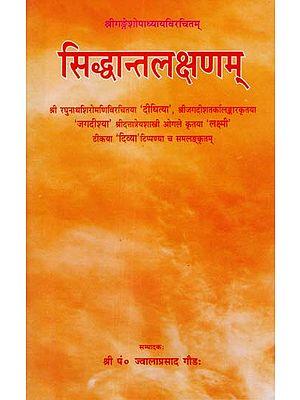 सिद्धान्तलक्षणम् - Siddhanta Lakshanam