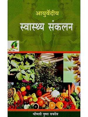 आयुर्वेदीय स्वास्थ्य  संकलन - Ayurvediya Swasthya Sankalan