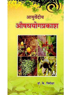 आयुर्वेदीय औषधयोगप्रकाश - Ayurvediya Aushadha Yoga Prakasha