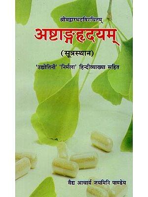 अष्टाङ्गहृदयम् - Astang Hrdayam of Vagbhata (Sutrasthanam)