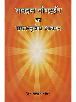 पातञ्जल योगदर्शन का सरल-सुबोध अध्ययन - Simple and Comprehensible Study of Patanjal Yogadarshan