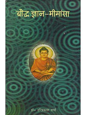 बौद्ध ज्ञान-मीमांसा  - Buddhist Epistemology