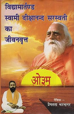 विद्यामार्तण्ड स्वामी दिक्षानन्द सरस्वती का जीवनवृत्त - Biography of Vidyamartand Swami Dikshanand Saraswati