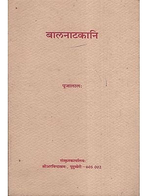 बालनाटकानि - Play of Children (An Old Book)