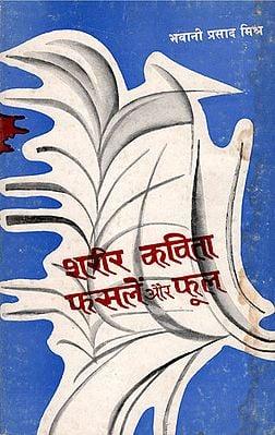 शरीर कविता फसलें और फूल - Sharir Kavita Fasalen Aur Phool - Poems (An Old and Rare Book)