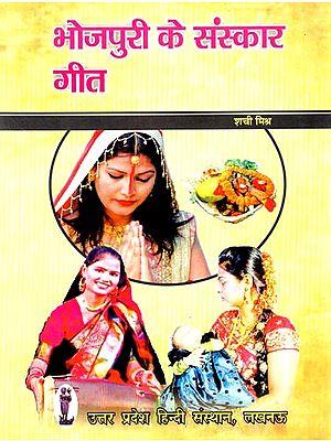 भोजपुरी के संस्कार गीत - Bhojpuri Sanskar Songs (Ritualistic Folk Songs of Bhojpuri)