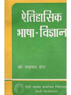 ऐतिहासिक भाषा-विज्ञान: Historical Linguistics (An old Book)