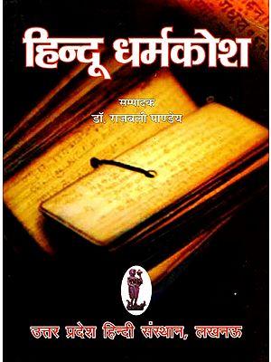 हिन्दू धर्मकोश - Hindu Dharma Kosha