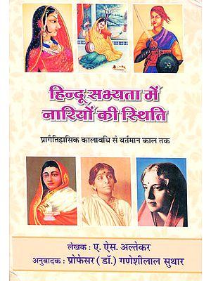 हिन्दू सभ्यता में नारियों की स्तिथि: Position of Women in Hindu Civilization