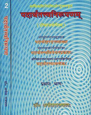 पदार्थतत्वनिरूपणम् - Padaartha Tatva Niroopanam