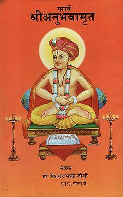 परार्थ श्रीअनुभवामृत - Pararth Shri Anubhavamrut (Marathi)