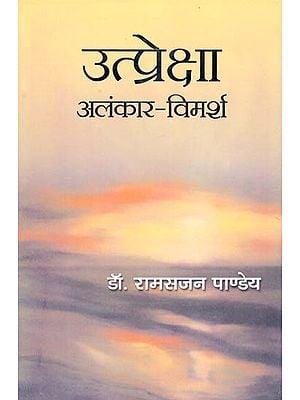 उत्प्रेक्षा अलंकार-विमर्श: Utpreksha Alamkara