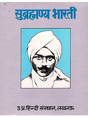 सुब्रह्मण्य भारती - Subramanya Bharati (An Old and Rare Book)