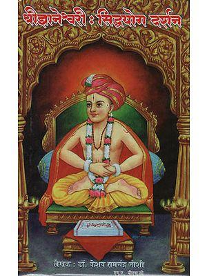 श्रीज्ञानेश्र्वरी : सिद्धयोग दर्शन - Shri Jnaneshwari Siddha Yoga Philosophy (Marathi)