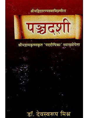 पञ्चदशी - Panchadasi by Srimad Vidyaranya Swami (Pocket Size)