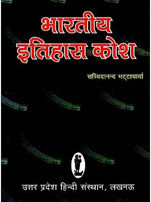 भारतीय इतिहास कोश - Indian History Dictionary