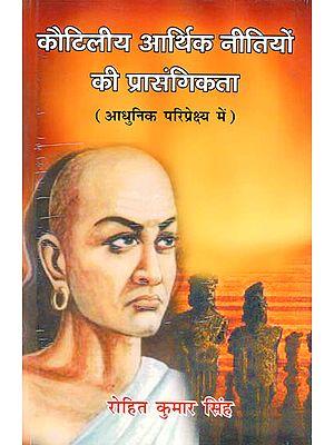 कौटिलीय आर्थिक नीतियों की प्रासंगिकता (आधुनिक परिप्रेक्ष्य में): Quotes from Chanakya Samput- A Big Book