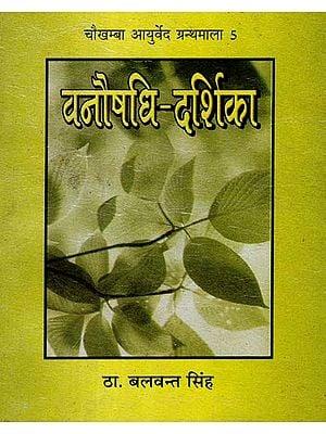 वनौषधि - दर्शिका - Vanaushadhi - Darshika (A Guide to Sub Himalayan Herbs by Thakur Balavanta Singh)