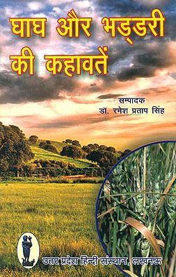 घाघ और भड्डरी की कहावतें- Proverbs of Ghagh and Bhaddari