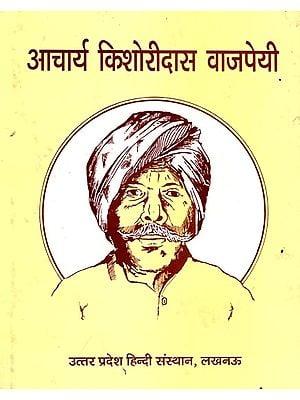 आचार्य किशोरीदास वाजपेयी - Acharya Kishori Das Vajpayee (An Old and Rare Book)