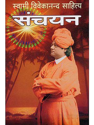 स्वामी विवेकानन्द साहित्य संचयन - A Collection of Swami Vivekanand Literature