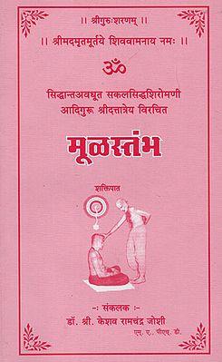मूळस्तंभ -  The Original Column (Marathi)