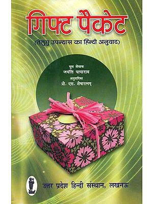 गिफ्ट पैकेट- Gift Packet (Hindi Translation of Telugu Novel)