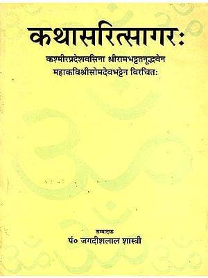 कथासरित्सागर: -Katha Sarit Sagar