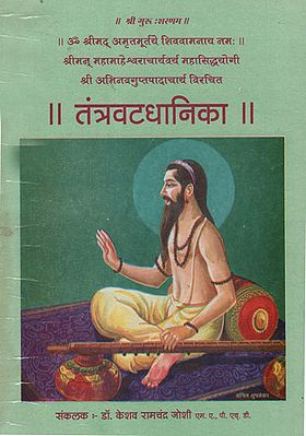 तंत्रवटधानिका - Tantravata Dhanika (Marathi)