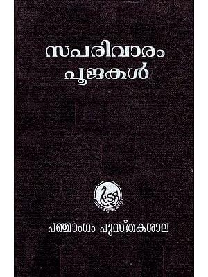 Saparivaram (Malayalam)