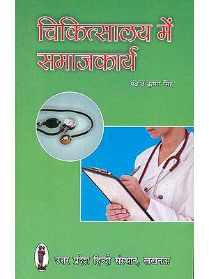चिकित्सालय में समाजकार्य- Social Work in Hospital