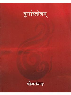 दुर्गास्तोत्रम् - Durga Stotram