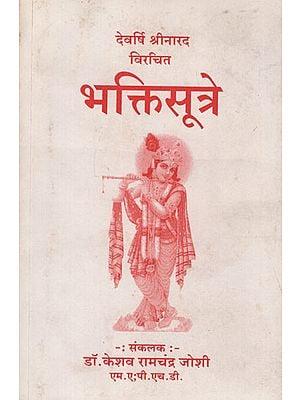 भक्त्तिसूत्रे -  Bhakti Sutre (Marathi)