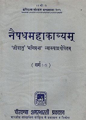 नैषधमहाकाव्यम् - Naishadh Mahakavyam